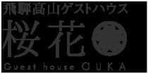 飛騨高山ゲストハウス桜花