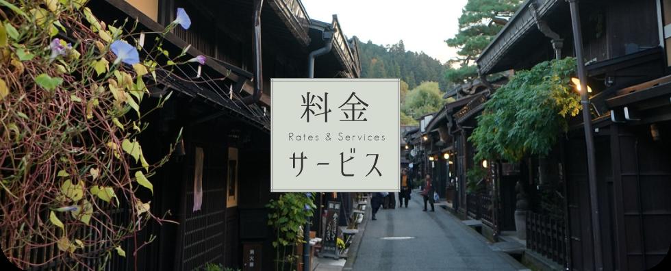 料金/サービス