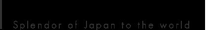 日本のすばらしさを世界へ
